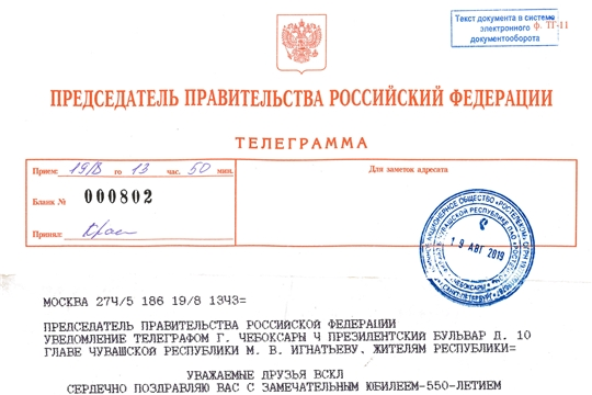 Жителей Чувашии с юбилеем столицы республики поздравил Председатель Правительства России Дмитрий Медведев