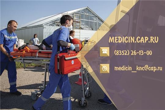I Чувашский межрегиональный конкурс профессионального мастерства служб медицины катастроф и скорой медицинской помощи