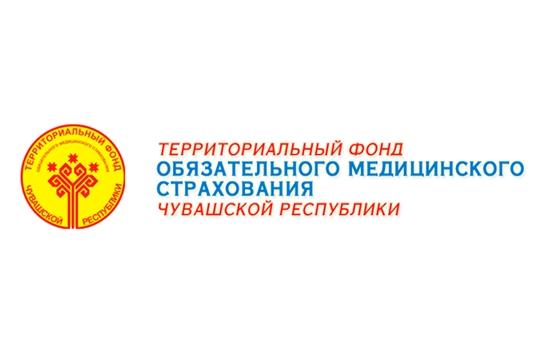 ТФОМС Чувашии расширяет штат сотрудников для контроля за реализацией нацпроекта «Здравоохранение»