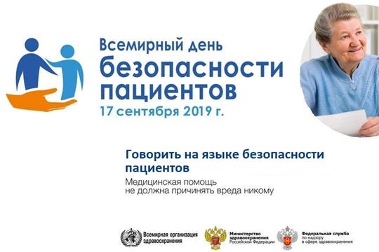 Чувашия присоединилась ко Всемирному дню безопасности пациентов