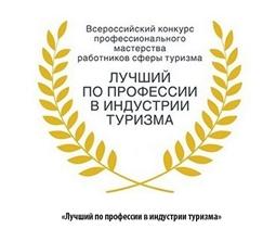 Всероссийский конкурс профессионального мастерства работников сферы туризма «Лучший по профессии в индустрии туризма»