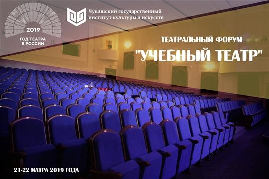 В Чувашском государственном институте культуры и искусств прошел театральный форум «Учебный театр»