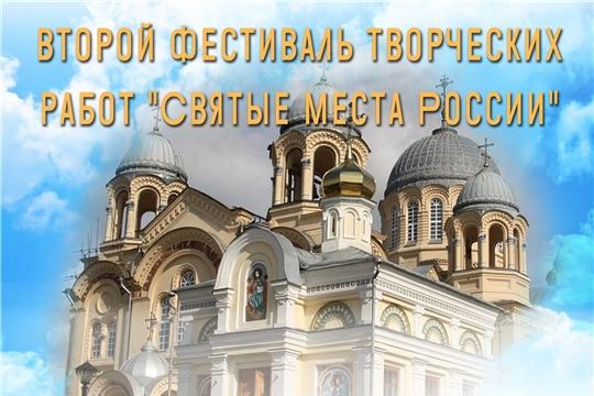 Стартует фестиваль творческих работ «Святые места России»