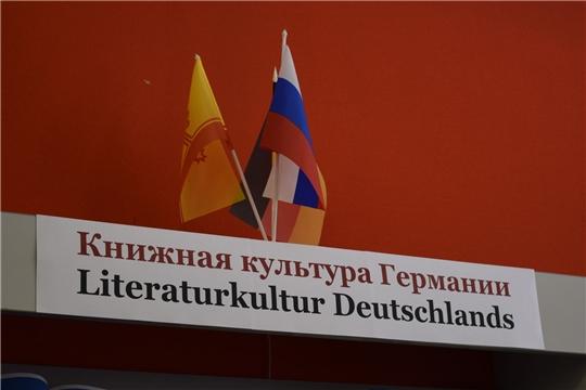 В Национальной библиотеке Чувашской Республики открылась выставка «Книжная культура Германии»