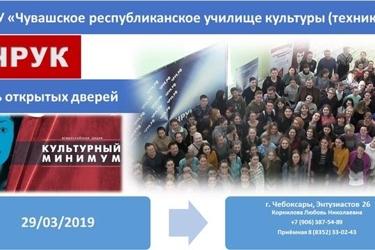 День открытых дверей Чувашского республиканского училища культуры в рамках II Всероссийской акции «Культурный минимум»