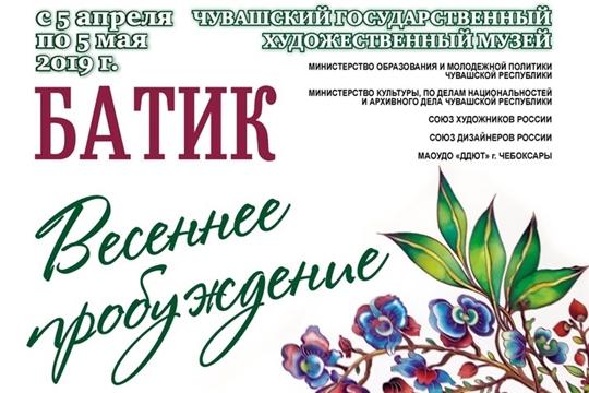 В Чувашском государственном художественном музее состоится открытие выставки Ирины Наумовой «Батик. Весеннее пробуждение»