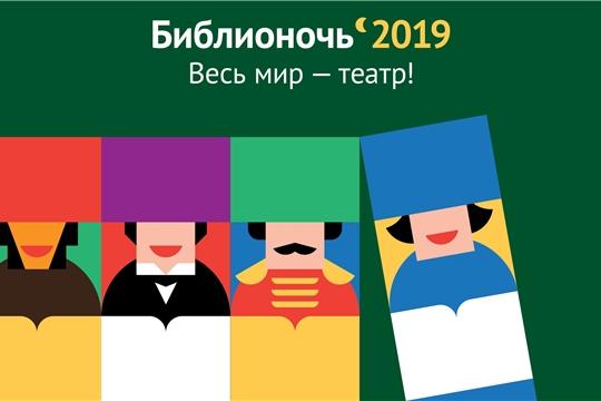 Национальная библиотека Чувашской Республики участвует во Всероссийской акции «Библионочь-2019»