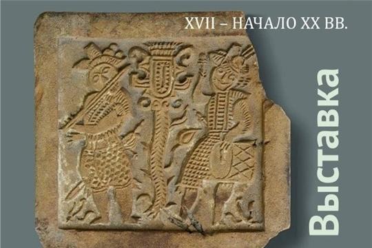 Открылась выставка «Свияжский печной изразец. XVII – начало XX вв.»