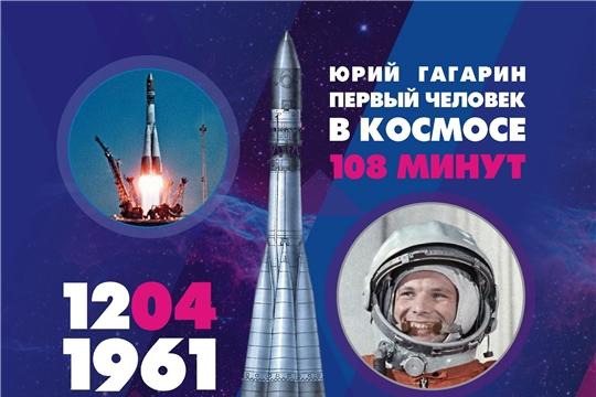 День космонавтики в Мемориальном комплексе летчика-космонавта СССР А. Г. Николаева