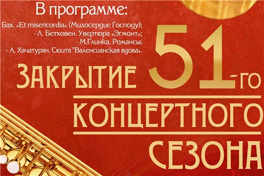 Закрытие 51-го концертного сезона