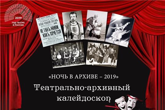 Государственный исторический архив Чувашской Республики приглашает на акцию «Ночь в архиве – 2019»