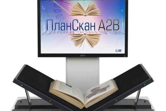Чувашская республиканская детско-юношеская библиотека приобрела высокотехнологичный сканер