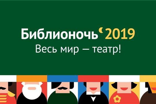 Акция «Библионочь-2019»