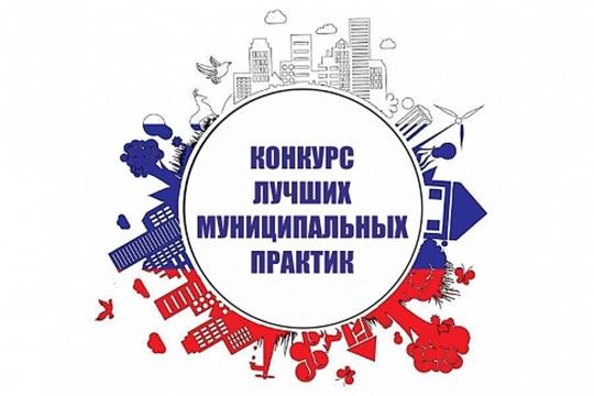 В Чувашии объявлен региональный этап Всероссийского конкурса «Лучшая муниципальная практика»