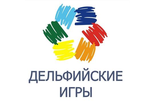 Делегация из Чувашской Республики примет участие в Восемнадцатых молодежных Дельфийских играх России