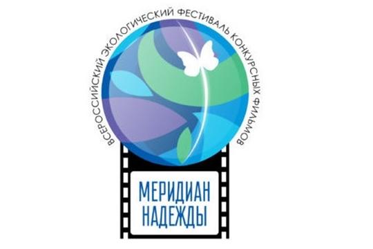 В Госкиностудии «Чувашкино» и архиве электронной документации состоится Всероссийский фестиваль экологического кино «Меридиан надежды»