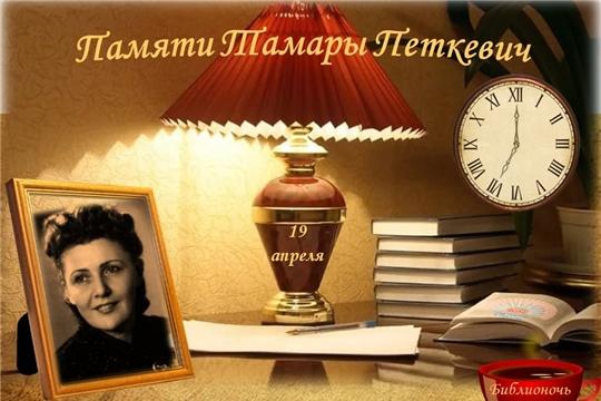 Встреча в театральной гостиной «Памяти Тамары Петкевич»
