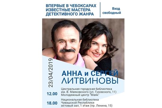 В Центральной городской библиотеке им. В. Маяковского состоится творческая встреча с популярными авторами Анной и Сергеем Литвиновыми.