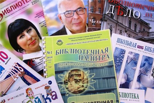 Опыт и инновации Чувашской республиканской детско-юношеской библиотеки – на страницах профессиональных журналов