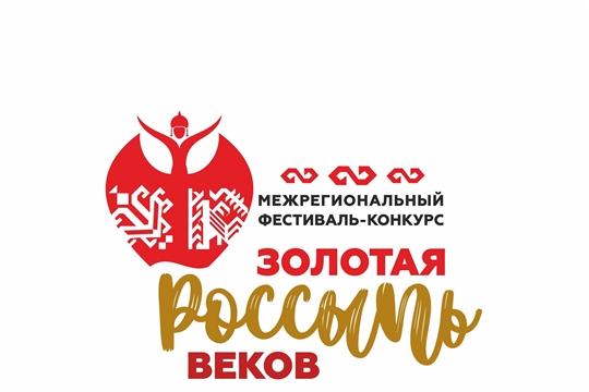 В Чувашском государственном институте культуры и искусств состоится Межрегиональный фестиваль-конкурс национального костюма «Золотая россыпь веков»