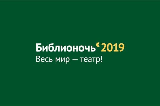 Чувашская республиканская специальная библиотека имени Льва Толстого приглашает принять участие в Библиосумерках – 2019