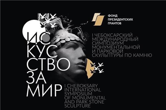 В Московском доме национальностей проходит выставка скульптуры в постерах по результатам Чебоксарского международного симпозиума монументальной и парковой скульптуры по камню