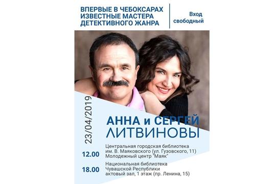 Национальная библиотека приглашает жителей и гостей г. Чебоксары на творческую встречу с популярными авторами, мастерами детективного жанра Анной и Сергеем Литвиновыми.