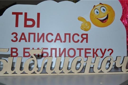В Национальной библиотеке Чувашской Республики прошла Всероссийская акция «Библионочь»