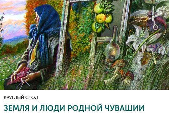 Состоится круглый стол «Земля и люди родной Чувашии в произведениях заслуженного художника Российской Федерации А.П. Рыбкина»