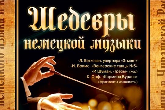 Состоялся концерт Чувашской государственной академической симфонической капеллы «Шедевры немецкой музыки»