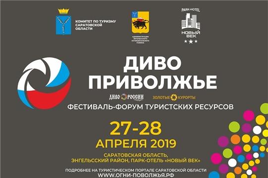 Состоялся финальный этап фестиваля-конкурса видеопрезентаций «Диво России»