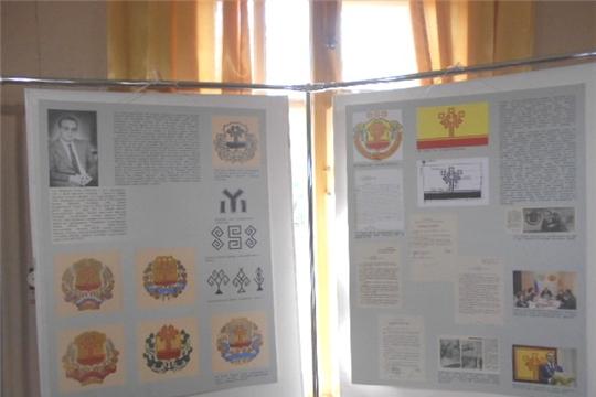 Передвижная выставка «Современные государственные символы Чувашской Республики»