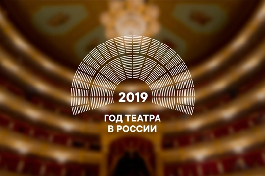 Состоится передача символа Всероссийского театрального марафона Чувашской Республике