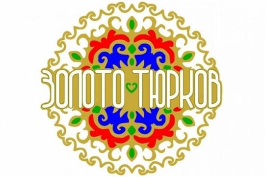 Открыт прием заявок на Всероссийский форум тюркской молодежи «Золото тюрков»