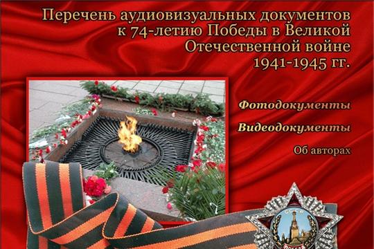 Подготовлен новый выпуск перечня аудиовизуальных документов к 74-й годовщине Победы в Великой Отечественной войне 1941-1945 гг.
