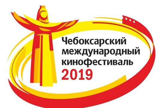 «Все флаги в гости будут к нам»: 20 мая откроется Чебоксарский международный кинофестиваль ( ГТРК ЧУВАШИЯ)