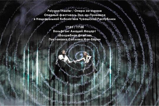 В Национальной библиотеке Чувашской Республики состоится видеопоказ оперы «Волшебная флейта»