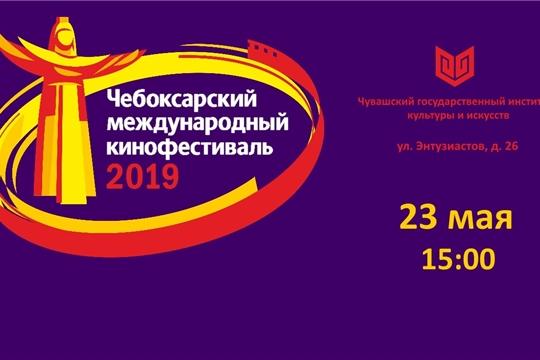 В рамках Чебоксарского международного кинофестиваля в Чувашском государственном институте культуры и искусств состоится ряд творческих встреч и мастер-классов