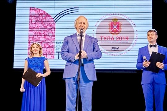 Состоялась XXIV Ежегодная Конференция Российской библиотечной ассоциации