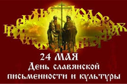 Декада славянской культуры «Свет разумения книжного»