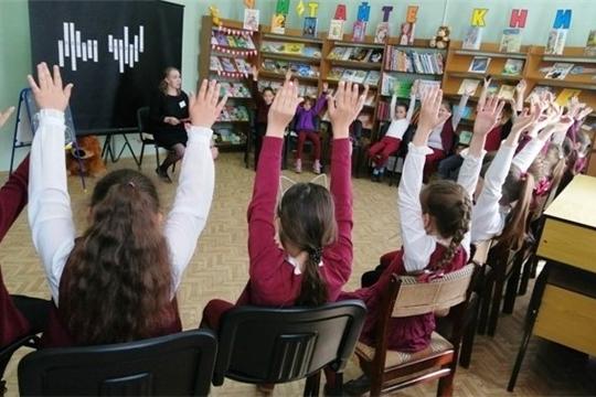 В библиотеках Чувашской Республики состоялась республиканская акция единого действия «Одиннадцать цифр доверия»