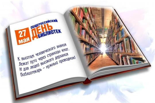 Состоится церемония награждения победителей республиканских профессиональных конкурсов «Библиотека XXI века» и «Библиотекари Чувашии предпоЧИТАЮТ»