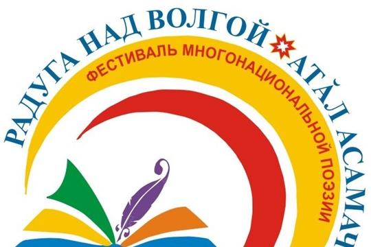 В Чебоксарах пройдет II Всероссийский фестиваль многонациональной поэзии России «Радуга над Волгой»