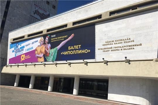 «СТАНЬ ПЕРВЫМ!» в Чувашском государственном театре оперы и балета