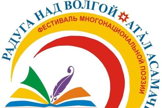 Состоится II Всероссийский фестиваль многонациональной поэзии России «Радуга над Волгой = Атăл Асамачĕ»