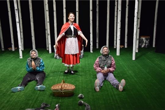 В Чувашском государственном экспериментальном театре драмы состоялась премьера спектакля «Красная Шапочка. Перезагрузка»