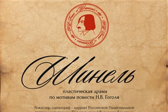Сегодня в ТЮЗе состоится премьера постановки по одноименной повести Н.В. Гоголя «Шинель»