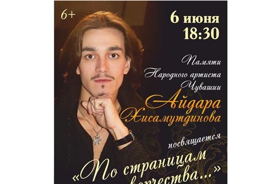 Состоялся вечер памяти  народного артиста Чувашии Айдара Хисамутдинова