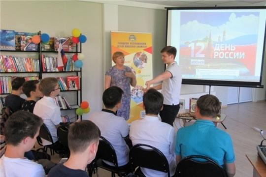 Чувашская республиканская детско-юношеская библиотека присоединилась к празднованию Дня России