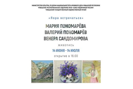 В Чувашском государственном художественном музее открывается выставка «Пора встречаться»